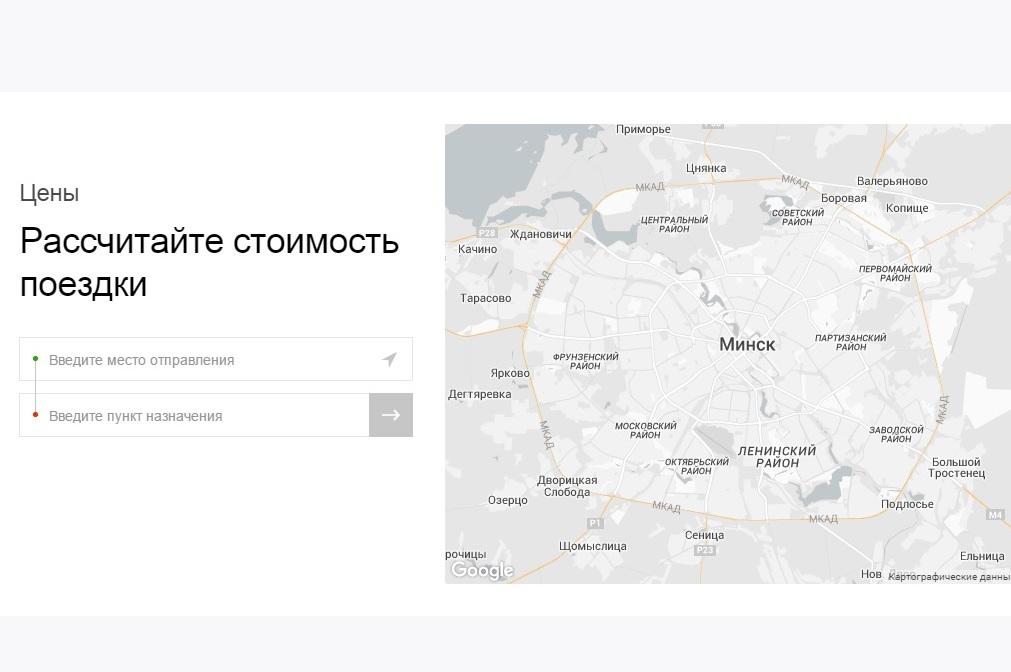 Uber такси Минск