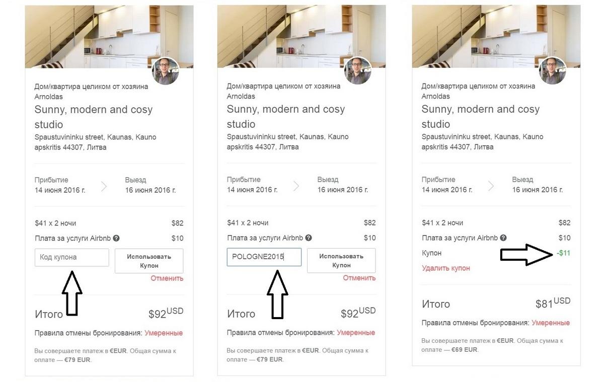 Купоны Airbnb 2018