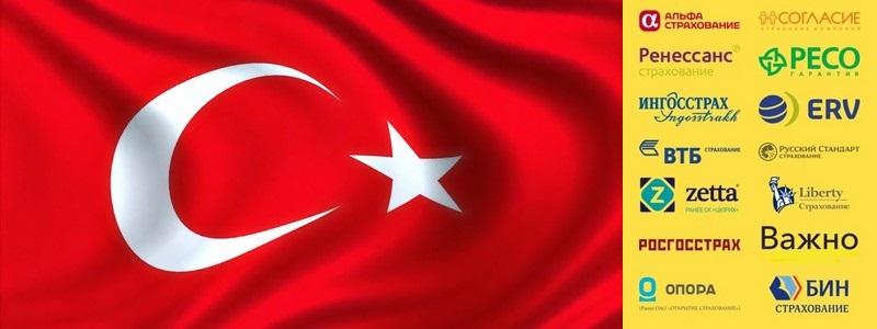 Мед страховка в Турцию