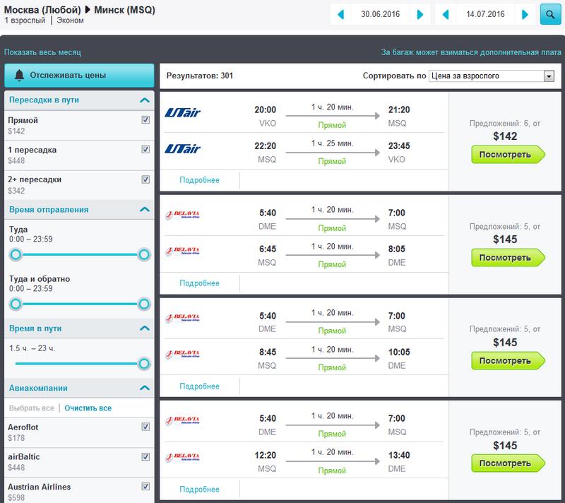Цены на авиабилеты трансаэро