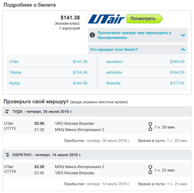 Купить авиабилеты онлайн дешево билет на самолет москва-оренбург цена