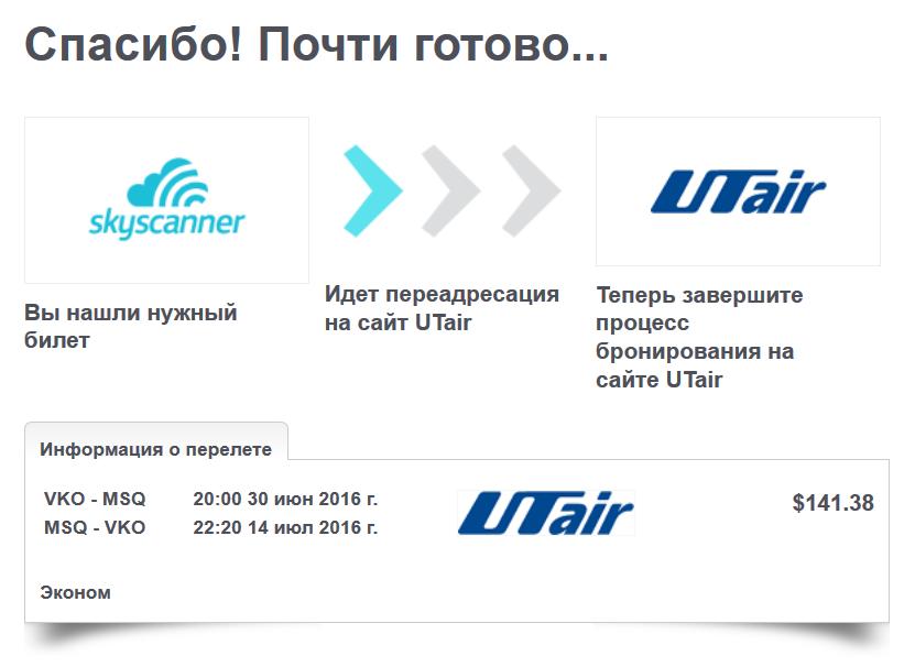 Купить авиабилеты анапа омск