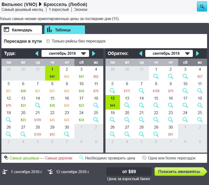 Как купить билеты на самолет онлайн дешево