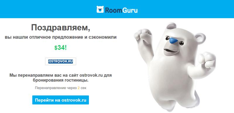 Поиск отелей RoomGuru