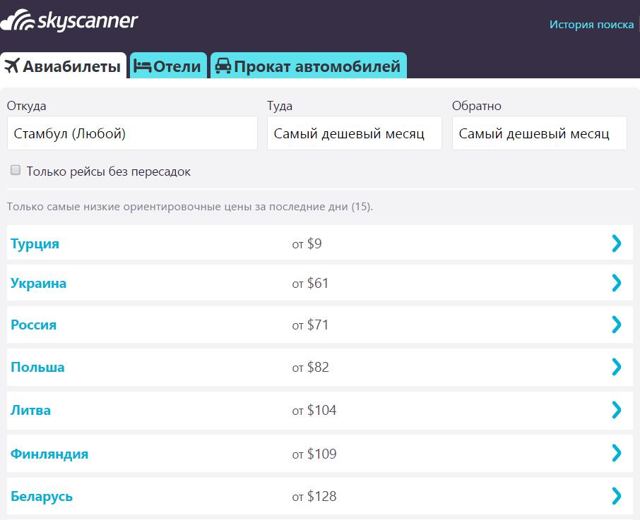 Купить билет онлайн на самолет самый дешевый билет на самолет с москвы в оренбург